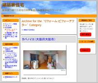 リフォーム事例のページ